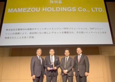 「SAP AWARD OF EXCELLENCE 2018」特別賞を受賞しました!
